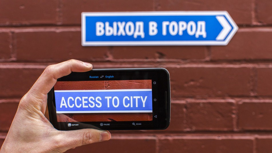 augmented reality in translation